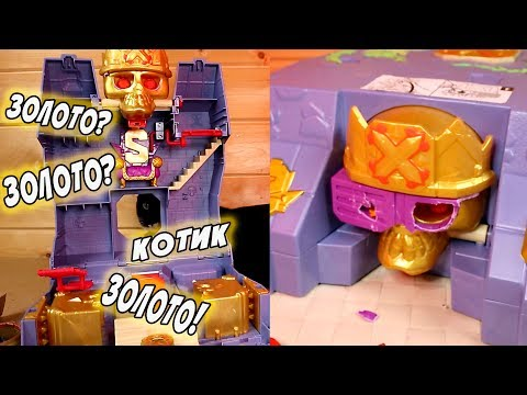 Огромный Набор Treasure X Tomb Золото Королей