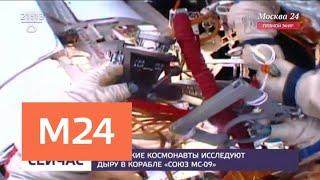 Российские космонавты исследуют дыру в корабле