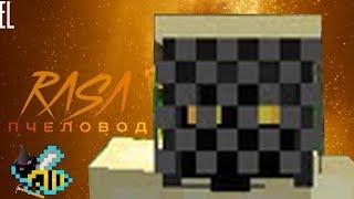 ты пчела я пчеловод (ПАРОДИЯ) Minecraft КЛИП 2019 - RASA