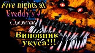 - Прохождение Пять ночей Фредди 4 five nights at freddy s 4 часть 8 Виновник укуса