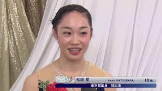 【全日本フィギュアスケート選手権2018】女子ショートプログラム<松原...