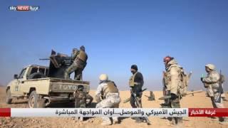 الجيش الأميركي والموصل...أوان المواجهة المباشرة