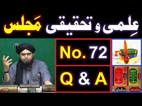 72-ILMI-o-Tahqeeqi MAJLIS (Open Q & A Session) with Engineer Muhammad Ali Mirza Bhai (14-July-2019)