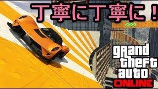 GTA5 スタント・鬼畜レース! Part398 丁寧に丁寧に!