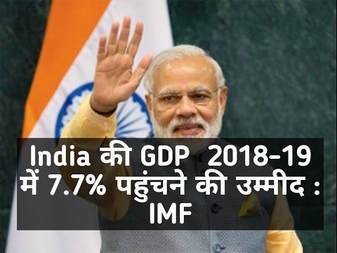 India's GDP to bounce back to 7.2% in FY18, 7.7% in FY19: IMF.भारत की वृद्धि दर 2018-19 में 7.7%