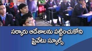 School Fee Hike | సర్కారు ఆదేశాలను పట్టించుకోని ప్రైవేట్ స్కూల్స్..| TV5 News