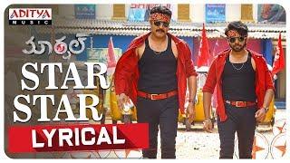 Star Star Lyrical Song || Marshal || Meka Srikanth,Adaka Abhay,Megha Choudary,Rashmi Singh