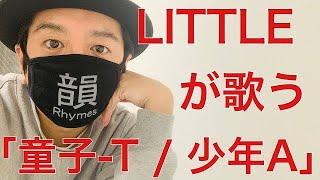 LITTLE - 足跡の中を旅してる feat.CUEZERO, 童子-T, Mummy-D