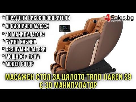 Многофункционален масажен стол за цялото тяло Jiaren S9 с 3D манипулатор 25