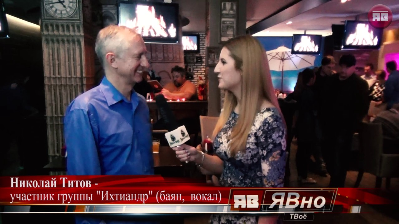 """ЯВlТВ Репортаж с концерта группы """"Ихтиандр"""" 03.12.16"""