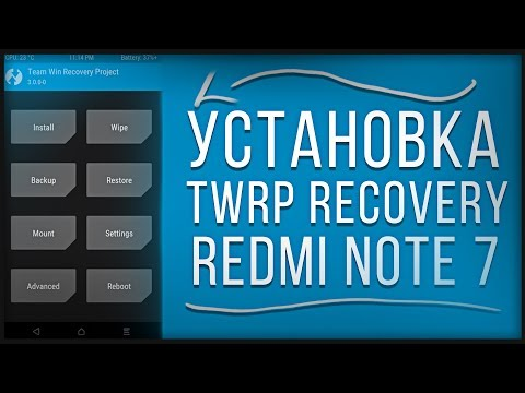Установка TWRP REDMI NOTE 7 (ИНСТРУКЦИЯ )