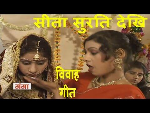 Maithili Vivah Geet 2016 | सीता सुरति देखि | Poonam Vivah Geet | Maithili Songs |