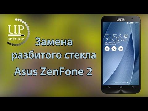 """Asus ZenFone 2 замена тачскрина, замена стекла  --- СЦ """"UPservice"""" г.Киев"""
