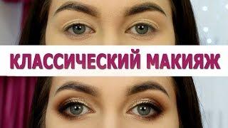 видео Новогодний макияж 2017