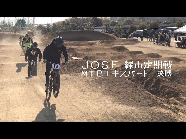 JOSF 緑山2月定期戦 | MTBエキスパートクラス 決勝 20190217