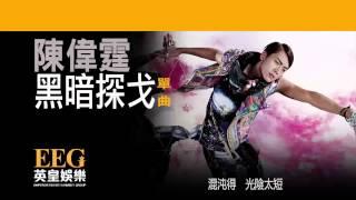 陳偉霆 William Chan《黑暗探戈》[Lyrics MV]