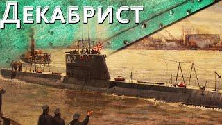 """Только История: подводные лодки типа """"Декабрист"""""""