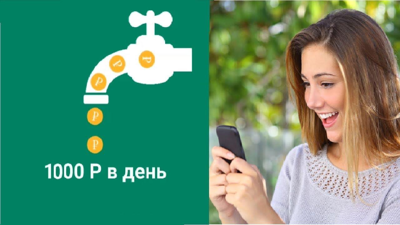 Автоматический Заработок на Андроид |  Кран Денег в Приложении Легкие Деньги: Заработок
