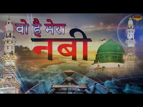 वो है मेरा नबी | Wo Hai Mera Nabi | New Qawwali | Naat | Islamic | Devotional Song | Sonic Qawwali