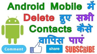 How to Recover All Deleted Contacts In Hindi | Full Tech Tips In Hindi |