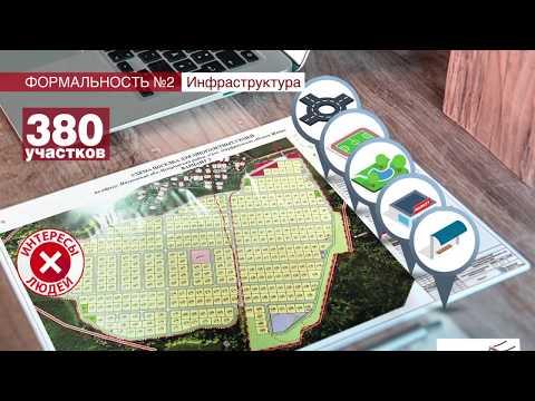 Как выделяется земля многодетным в г.о.Истра Московской области