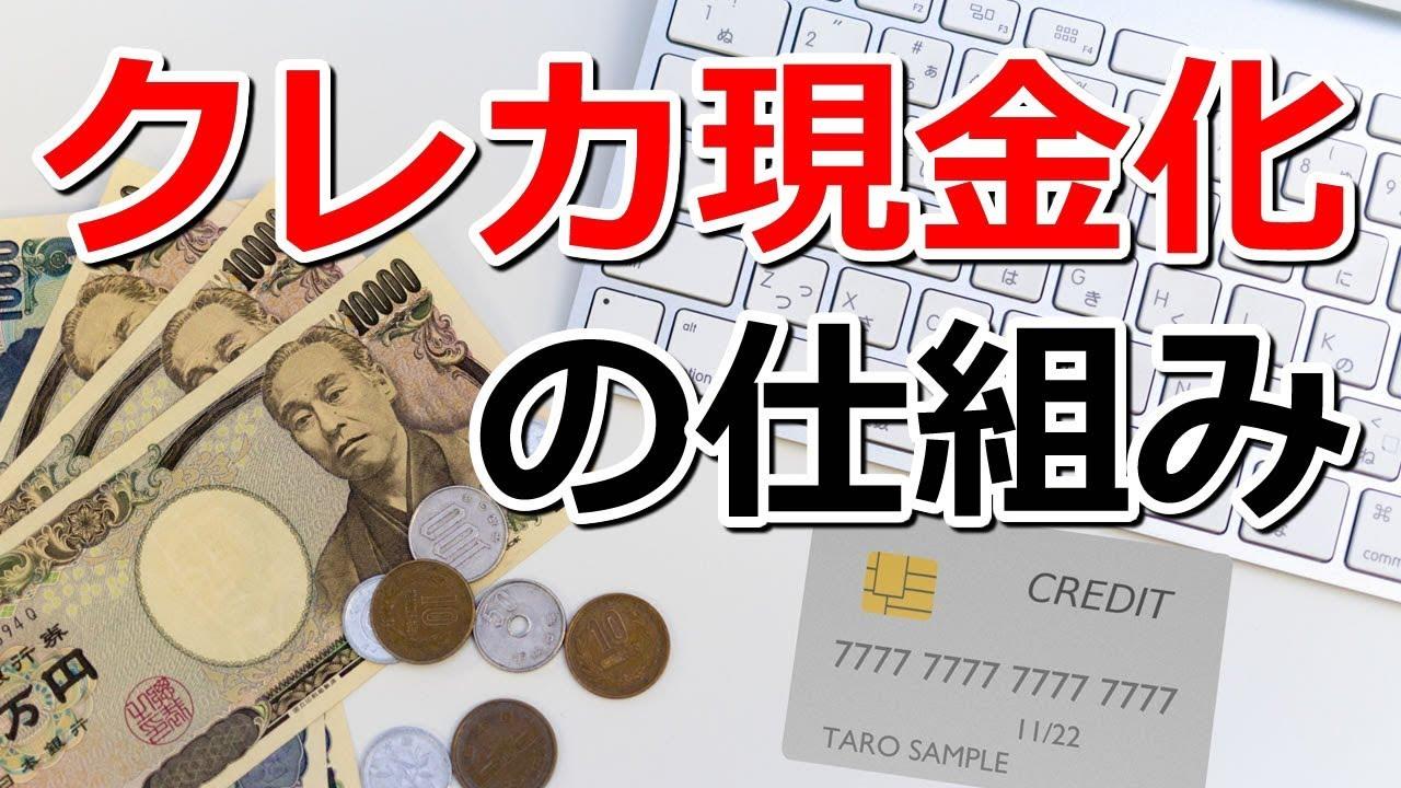 クレジットカード 現金化 仕組み