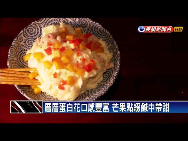 台菜餐廳玩創意 沁涼雪花冰竟是炒蛋白-民視新聞