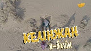«Келінжан» 8-бөлім \ «Келинжан» 8-серия