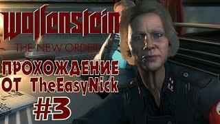 Wolfenstein: The New Order. Прохождение. #3. Тест на арийца.