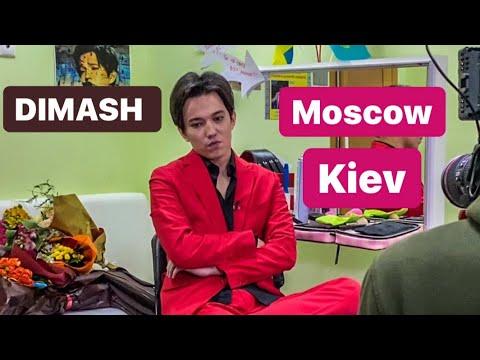 ДИМАШ - МОСКВА -  КИЕВ