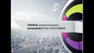 видео Управляющая организация в новострое: изменения в законодательстве
