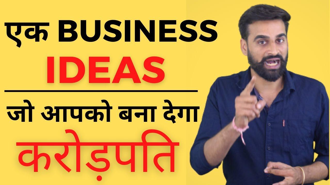 Best Online Business Idea For 2020 | यह Business Idea आपको 2020 में करोड़पति बना देगा