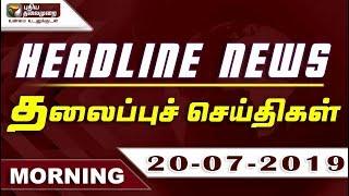 Puthiyathalaimurai Headlines | தலைப்புச் செய்திகள் | Tamil News | Morning Headlines | 20/07/2019