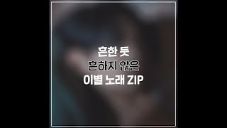 Common But Uncommon Breakup Songs Collection.ZIP (흔한 듯 흔하지 않은 이별 노래 ZIP )