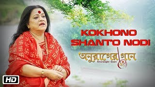 Kokhono Shanto Nodi   Haimanti Sukla   Anuraager Gaan   Bengali Modern Song 2018   Times Music East