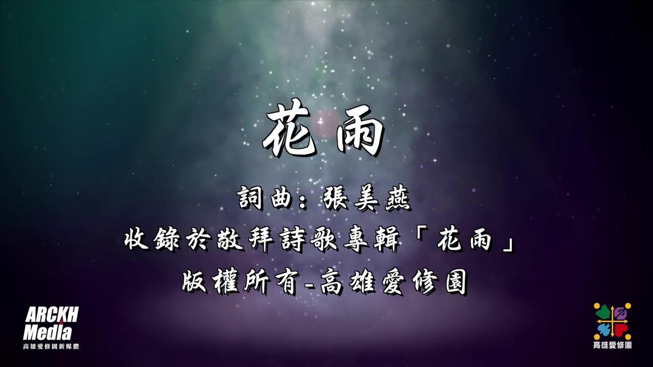 【花雨】- 張美燕敬拜詩歌專輯 官方歌詞MV - YouTube