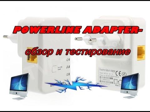 Обзор и тестирование Powerline-адаптера 200Mbps Home-plug AV
