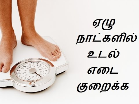 ... குறைக்க 7 Day weight loss tips in Tamil - YouTube