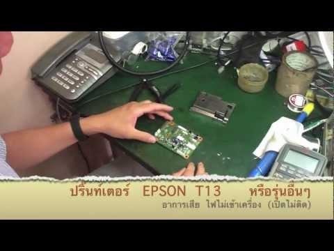 ซ่อม Epson T13 อาการเปิดไม่ติด