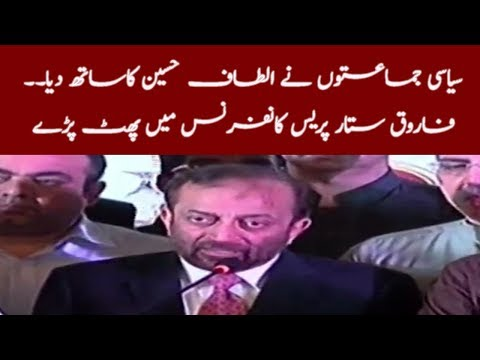 Farooq Sattar Press Talk After Cancelling All Party Conference   22 Aug 2017
