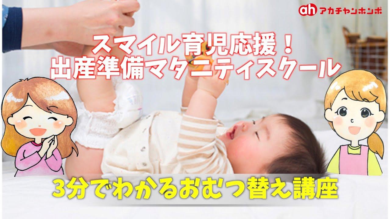 【3分でわかるおむつ替え講座】スマイル育児応援!出産準備マタニティスクール