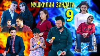 Мушкилии Зиндаги 9-Кисм ТОЧИКФИЛМ 2020 Драма