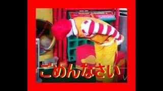 ドナルドがやってくる! 【こどもを泣かしてお詫び^^編】 thumbnail