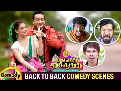 Meelo Evaru Koteeswarudu Telugu Movie   Back to Back Comedy Scenes   Prudhviraj   Mango Comedy