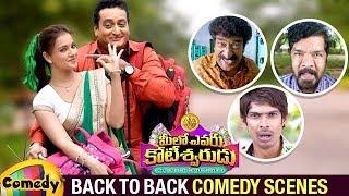 Meelo Evaru Koteeswarudu Telugu Movie | Back to Back Comedy Scenes | Prudhviraj | Mango Comedy
