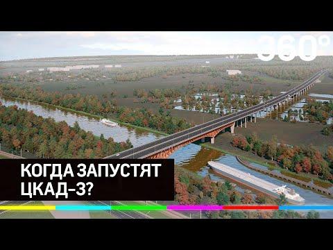 Когда будет готова автодорога ЦКАД-3?