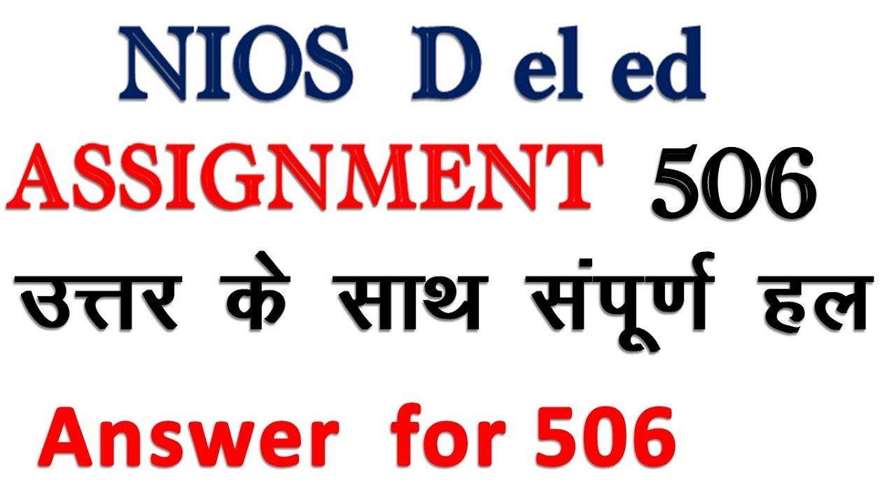 d el ed assignment answer for course 506 ! d el ed 506 ...