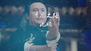 沈腾 - 平凡之路(电影《飞驰人生》特别版) 高品质音乐