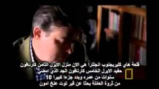 King Tut and Curse of the pharaohs.flv