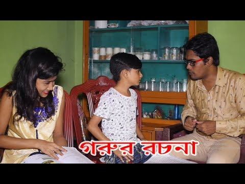Chuto Dadar Gorur Rochona | New Bangla Comedy Video| ছোট দাদার গরুর রচনা । Bangla Funny Koutok 2018